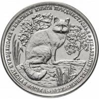 Европейская лесная кошка (1 рубль, Приднестровье, 2020 года)