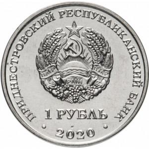 Церковь Александра Невского г.Бендеры (1 рубль, Приднестровье, 2020 года)