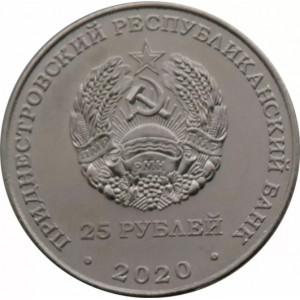 Город-Герой Ленинград (25 рублей, Приднестровье, 2020 года)