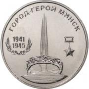 Город-Герой Минск (25 рублей, Приднестровье, 2020 года)