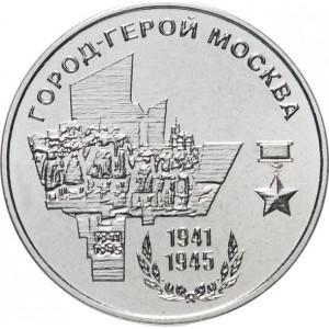Город-Герой Москва (25 рублей, Приднестровье, 2020 года)