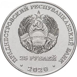 Город-Герой Смоленск (25 рублей, Приднестровье, 2020 года)