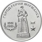 Город-Герой Мурманск (25 рублей, Приднестровье, 2020 года)