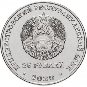 25 лет Конституции ПМР (25 рублей, Приднестровье, 2020 года)