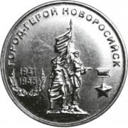 Город-Герой Новороссийск с ошибкой (25 рублей, Приднестровье, 2020 года)