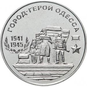 Город-Герой Одесса (25 рублей, Приднестровье, 2020 года)
