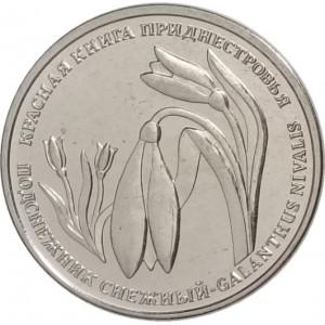Подснежник снежный (1 рубль, Приднестровья, 2020 года)