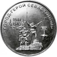 Город-Герой Севастополь (25 рублей, Приднестровье, 2020 года)