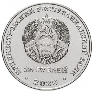 Город-Герой Волгоград (25 рублей, Приднестровье, 2020 года)