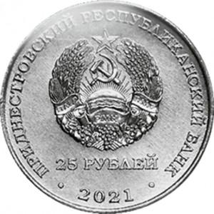 Памяти жертв холокоста (25 рублей, Приднестровье, 2021 года)