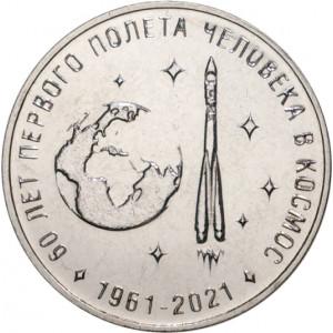60 лет первого полета человека в космос (25 рублей, Приднестровье, 2021 года)