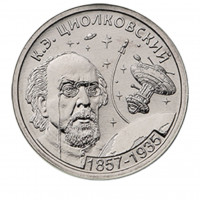 160 лет со дня рождения Циолковскиго К.Э. (1 рубль, Приднестровье, 2017г)