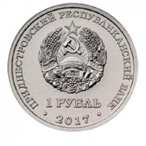110 лет со дня рождения Королева С.П. (1 рубль, Приднестровье, 2017 года)