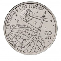 60 лет запуска первого искусственного спутника Земли (1 рубль, Приднестровье, 2017 года)