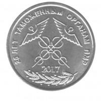 25-я годовщина образования таможенных органов ПМР (1 рубль, Приднестровье, 2017г)