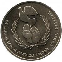 1 рубль Год мира - ШАЛАШ