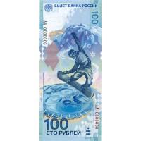 Сочи банкнота 100 рублей