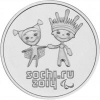 25 рублей Сочи Эмблема Паралимпийских игр