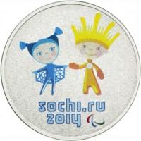 25 рублей Сочи Эмблема Паралимпийских игр. Цветная