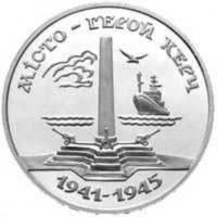 Город-Герой Керчь (Украина, 1995 года)