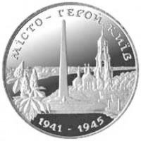 Город-Герой Киев (Украина, 1995 года)