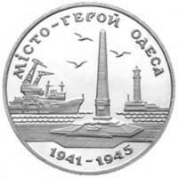 Город-Герой Одесса (Украина, 1995 года)
