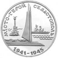 Город-Герой Севастополь (Украина, 1995 года)