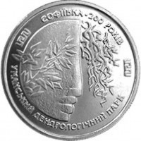 Софиевка (Украина, 1996 года)