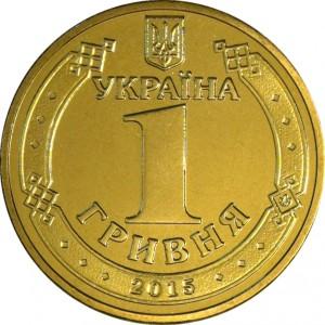 1 гривня 70 лет Победы