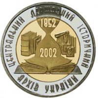 150 лет Центральному государственному исторического архиву Украины (Украина, 2003 года)