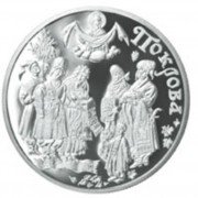 Покрова (Украина, 2005г)