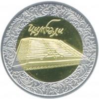 Цимбали (Украина, 2006 года)