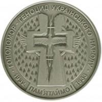 Голодомор - геноцид украинского народа (Украина, 2007 года)