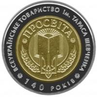 """140-летие Общества """"Просвита"""" (Украина, 2008 года)"""