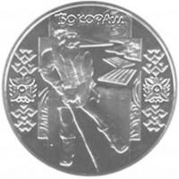 Бокораш (Украина, 2009г)