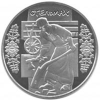 Стельмах (Украина, 2009г)