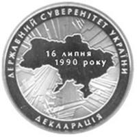 20-летие принятия Декларации о гос.суверенитете (Украина, 2010 года)