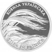Ковыла украинская (Украина, 2010 года)