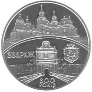 800 лет г.Збараж (Украина, 2011 года)