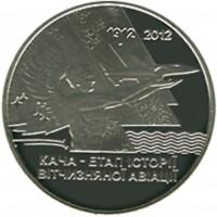 Кача - этап истории отечественной авиации (Украина, 2012 года)