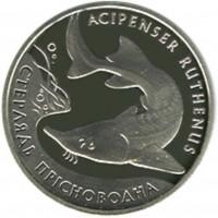 Стерлядь пресноводная (Украина, 2012 года)