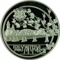 1120 лет г.Ужгород (Украина, 2013 года)