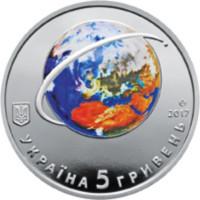 60-летие запуска первого спутника Земли (Украина, 2017 года)