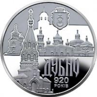 Древний город Дубно (Украина, 2020 года)