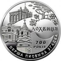 700 лет первого письменного упоминания о городе Лохвица (Украина, 2020 года)