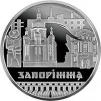 Славный город Запорожье (Украина, 2020 года)