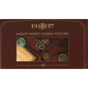 Набор монет России 1997 спмд регулярного чекана