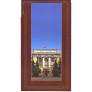 Набор монет России 2008 года ММД регулярного чекана