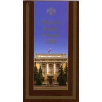 Набор монет России 2008г СПМД регулярного чекана