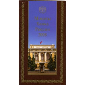 Набор монет России 2008 года СПМД регулярного чекана